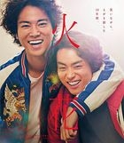 Spark (2017) (Blu-ray) (Special Edition) (Japan Version)