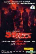 5 Hao Te Gong Zu (H-DVD) (End) (China Version)