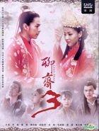 聊齋3 (DVD) (下) (完) (台灣版)