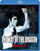 The Way Of Dragon (Blu-ray) (Japan Version)