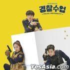 Police University OST (KBS TV Drama) (2CD)