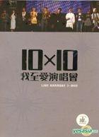正東10x10十大我至愛演唱會 Live Karaoke (DVD)