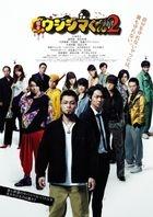 Ushijima The Loan Shark Part 2 (DVD) (豪華版) (日本版)