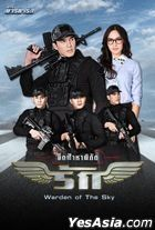 Warden of the Sky (2017) (DVD) (Ep. 1-10) (End) (Thailand Version)
