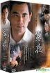 Han Ye (aka: Cold Night) (2006) (DVD) (Ep. 1-35) (End) (Taiwan Version)