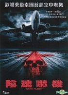 Dark Flight (2012) (DVD) (Hong Kong Version)