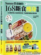 Sunny營養師的168斷食瘦身餐盤:媽媽、阿嬤親身實證!6大類食物 × 95道家常料理,不挨餓的超強必瘦攻略