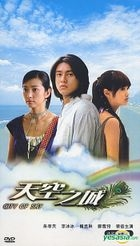 City of Sky (Ep.1-19) (End) (Taiwan Version)