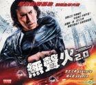 Bangkok Dangerous (2008) (VCD) (Hong Kong Version)