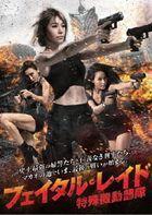 The Fatal Raid (DVD)  (Japan Version)