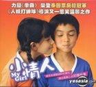 My Girl (VCD) (English Subtitled) (Hong Kong Version)