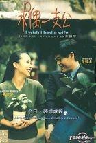 I Wish I Had a Wife (DVD) (Hong Kong Version)