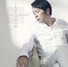 Sayonara no Mukougawa [Type A](SINGLE+DVD) (First Press Limited Edition)(Japan Version)