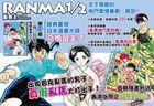 Ranma 1/2 (Vol.15)(Special Edition)