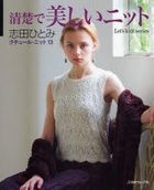 Couture Knit 13 -Clear and Beautiful Knit