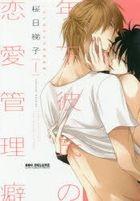 Toshishita Kareshi no Renai Kanriguse 1 (New Edition)