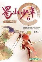 蜀山少年6:魔獸歸來