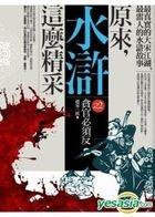 Yuan Lai , Shui Hu Zhe Mo Jing Cai  Zhi2