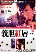 義膽紅唇 (1988) (Blu-ray) (香港版)