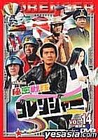 Himitsu Sentai Go Ranger (DVD) (Vol.14) (Japan Version)