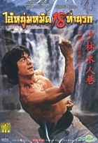 Shaolin Wooden Men (DVD) (Thailand Version)