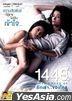 1448 Love Among Us (DVD) (Thailand Version)
