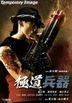 Yakuza Weapon (DVD) (English Subtitled) (Japan Version)