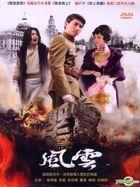 Sheng Tang Feng Yun (DVD) (End) (Taiwan Version)