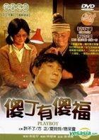Playboy (DVD) (Taiwan Version)