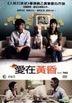 Best Of Times (DVD) (English Subtitled) (Hong Kong Version)