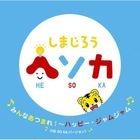 Minna Atsumare! - Happy Jam Jam (He So Ka Version)(ALBUM+DVD)(Japan Version)