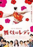 Lady Maiko (DVD) (Standard Edition) (Japan Version)
