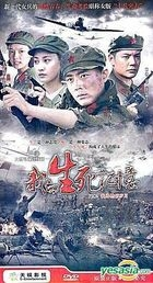 Wo De Sheng Si Ji Yi (H-DVD) (End) (China Version)