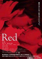 Red (2020) (DVD) (Japan Version)