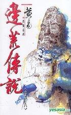 HUANG YI YI XIA XI LIE  -  BIAN HUANG CHUAN SHUO DI 28 JUAN