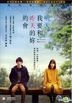My Tomorrow, Your Yesterday (2016) (DVD) (English Subtitled) (Hong Kong Version)
