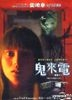 One Missed Call (2003) (DVD) (Hong Kong Version)