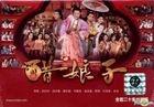 醋娘子 (2013) (DVD) (1-30集) (完) (國/粵語配音) (中英文字幕) (TVB劇集) (美國版)