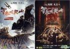 The Taking Of Tiger Mountain (2014) (DVD) (Hong Kong Version)