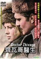 Doctor Zhivago (1965) (DVD) (Remastered Edition) (Taiwan Version)