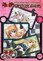 'High School DxD BorN (Anime)' Present DxD Station D Sta vol.1 (DVD)(Japan Version)