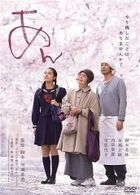 An (DVD) (Normal Edition) (Japan Version)