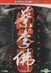 Choy Lee Fut Speed Of Light (DVD-9) (English Subtitled) (DTS Version) (China Version)