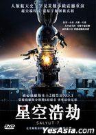 Salyut-7 (2017) (DVD) (Hong Kong Version)