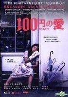 100 Yen Love (2015) (DVD) (English Subtitled) (Hong Kong Version)