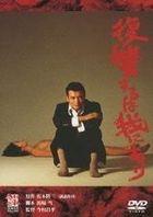 Vengeance is Mine (1979) (DVD) (Japan Version)