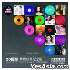 Twentieth Anniversary Quality Goods Are Supreme (Purple Vinyl LP) (China Version)