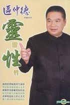 Qu Zhong De Cong Shu Ji Xuan Xue 10 -  Shen Ji Miao Suan  Ling Ling Xing Xing