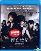 Death Note : The Last Name (2006) (Blu-ray) (Vicol Version) (Hong Kong Version)