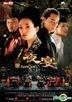The Banquet (Hong Kong Version)